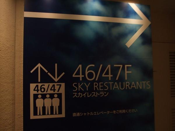 330Day2汐留Caretta夜景46F.jpg