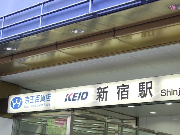350Day3到新宿西口站找利木津巴士.jpg