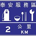 試作公路標誌-服務區出口.png