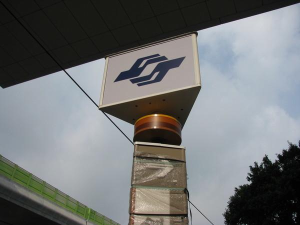 劍南路站標示(注意色環)