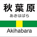 JR試作-総武線秋葉原駅