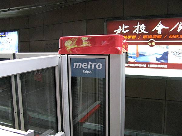 台北車站(2)月台門上有未撕除的公司英文名.JPG