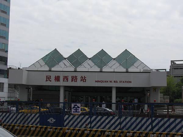 民權西路站出口1 (3).JPG