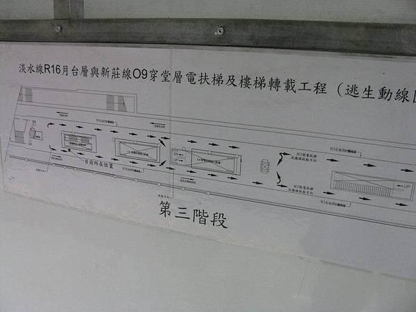 淡水線月台直通新莊線轉乘樓梯電梯電扶梯工程告示.JPG