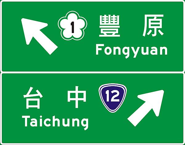 地名指示標誌(國道交流道出口匝道)