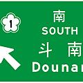地名指示標誌(國道交流道入口匝道)