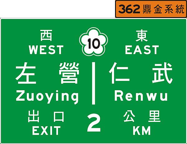 地名指示標誌(國道交流道出口預告)
