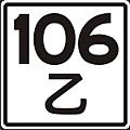 縣道106乙.png