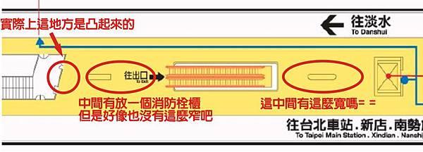 月台層問題.jpg