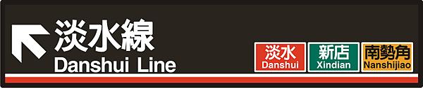 試作-方向標誌(台北車站BL7)(未更新).png