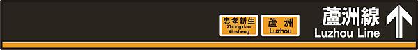 試作-方向標誌(民權西路R16往轉乘層).png