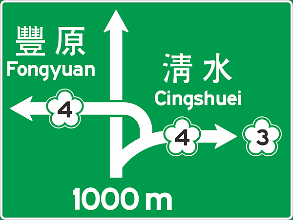 試作公路標誌-高速公路二次出口3.png
