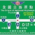 路標 公路原點 2.png