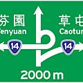 試作公路標誌-高速公路二次出口2.png