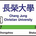 試作台鐵長榮大學站站名燈箱.png