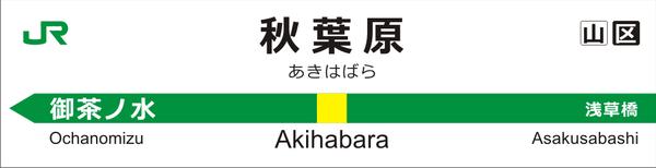 日本駅名試作.PNG