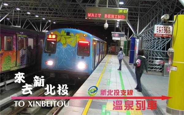 新北投溫泉列車.png