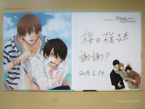《我讓最想被擁抱的男人給威脅了》桜日梯子老師首度來台簽名會