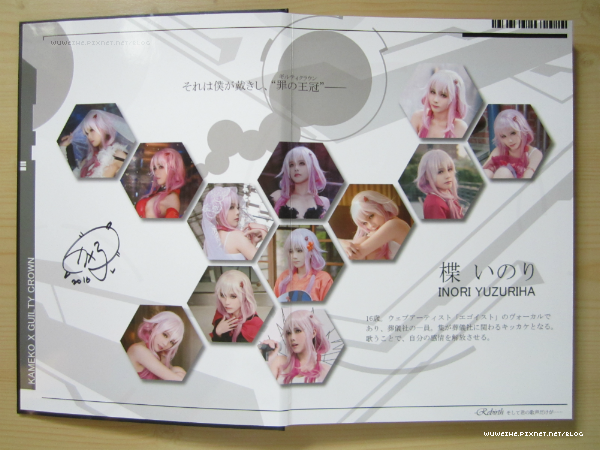 《Guilty Crown X -Rebirth Cosplaybook》Kameko x Guilty Crown 龜子