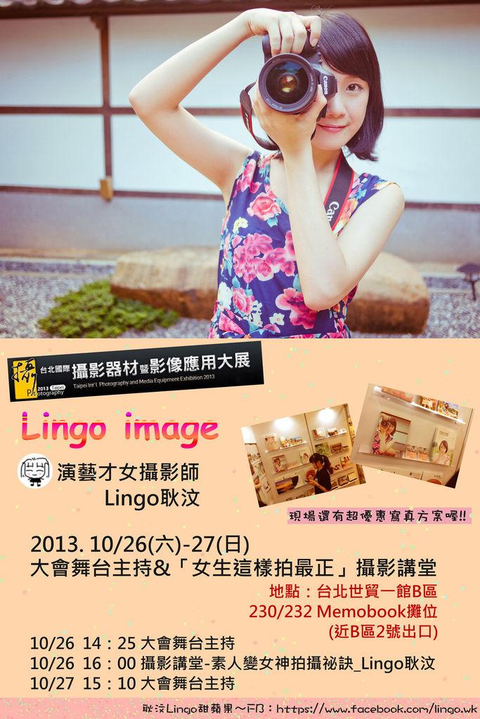 2013 台北國際攝影器材暨影像應用大展