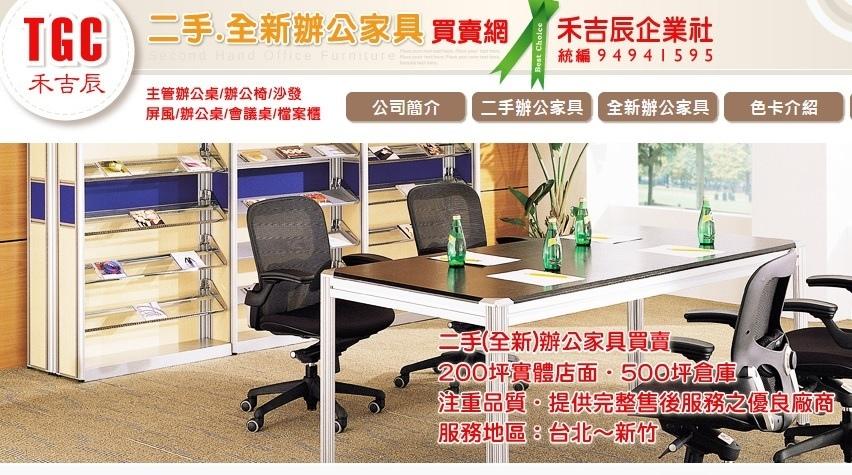 TGC禾吉辰-辦公室屏風