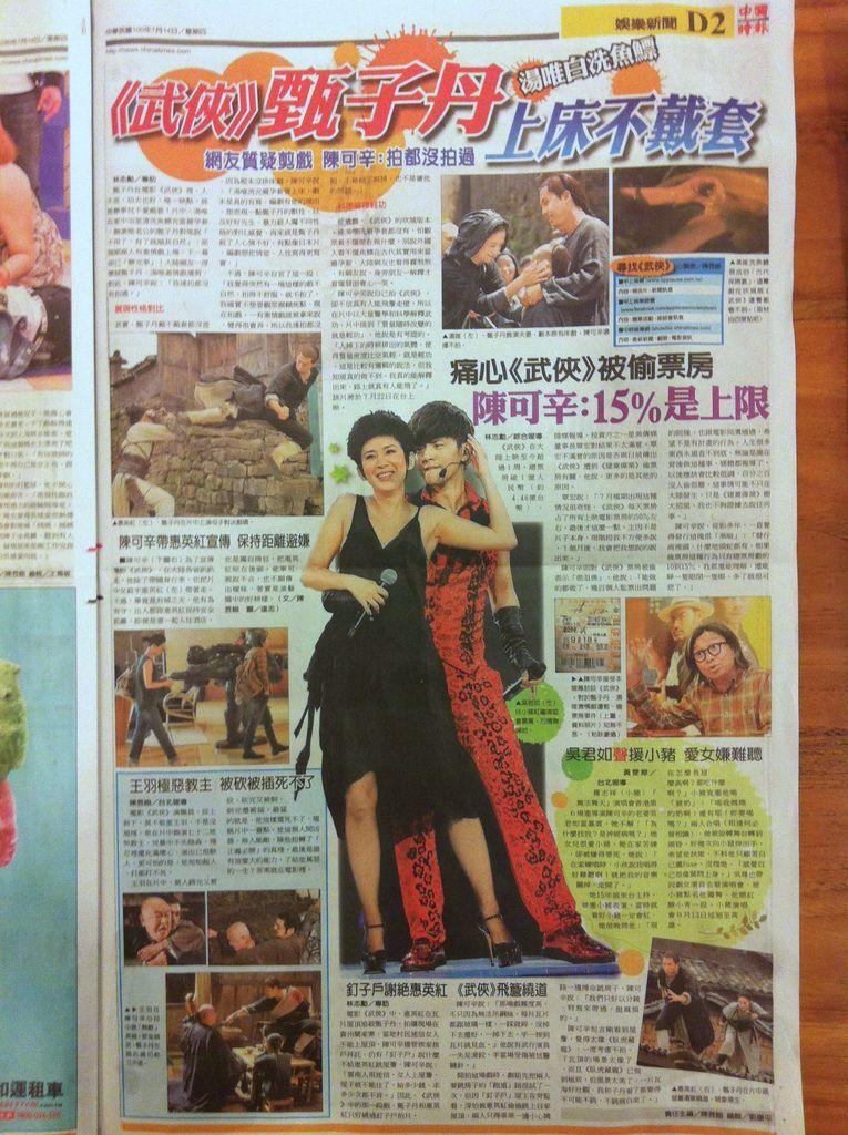 20110714中國時報D2全版.jpg