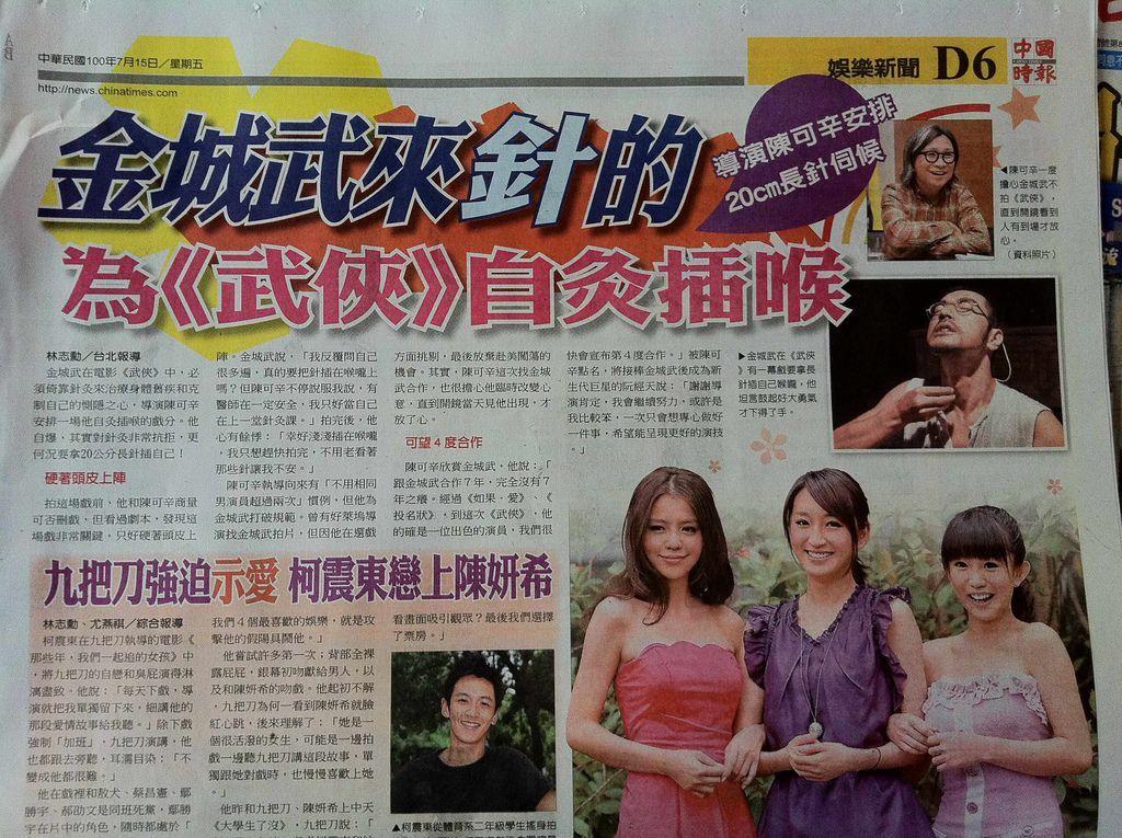 20110715中國時報D6「武俠」曝光.jpg