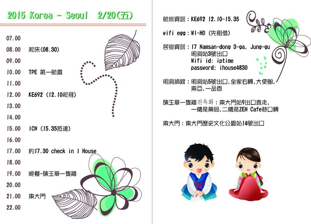 韓國過年行程0220