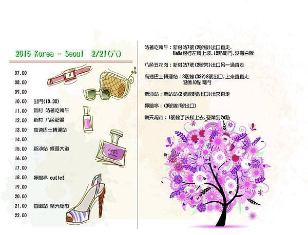 韓國過年行程0221