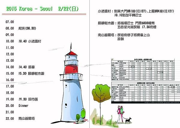 韓國過年行程0222