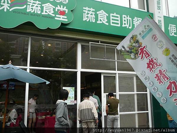 T4U十週年高雄茶會. (8).JPG