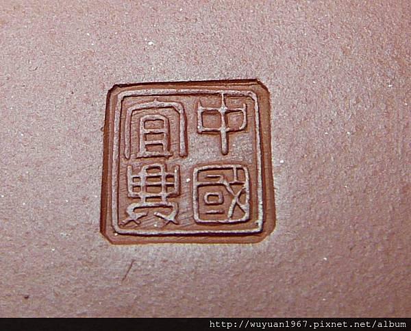 豆干章 年糕 小方印 (6)