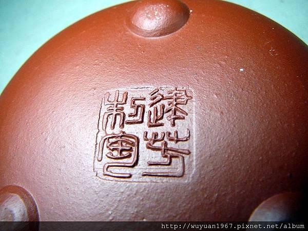 徐繡芳紅泥高得水 (3)