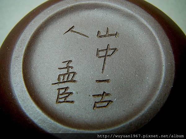 紅娟 甲子泥 天鳳壺 (4)