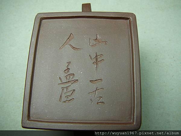 十式 小四方 (3)