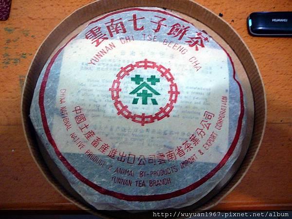 厚紙 勐海茶廠  7572
