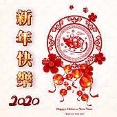 2020新年快樂.jfif