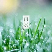W46雨水01.jpg