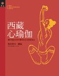 西藏心瑜伽.jpg