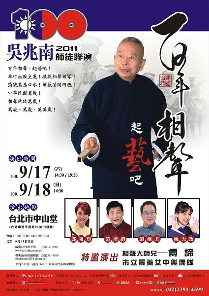 2011《百年相聲.起藝吧!》海報(小)