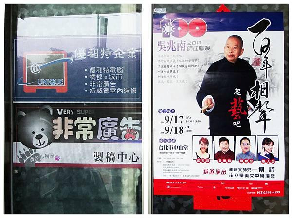 「藝勇軍100」非常廣告