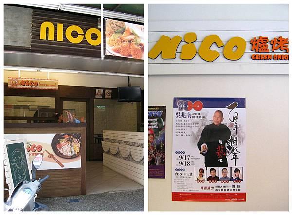 「藝勇軍100」NICO爐烤醬餅