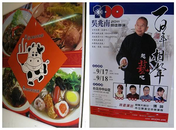 「藝勇軍100」豐成麵館