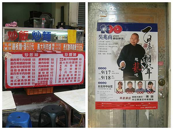 「藝勇軍100」小梅炒飯