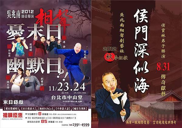 2012 《侯門深似海》公演宣傳DM1