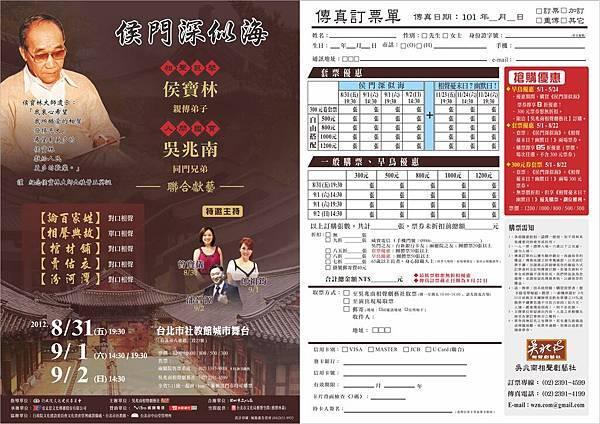 2012 《侯門深似海》公演宣傳DM2