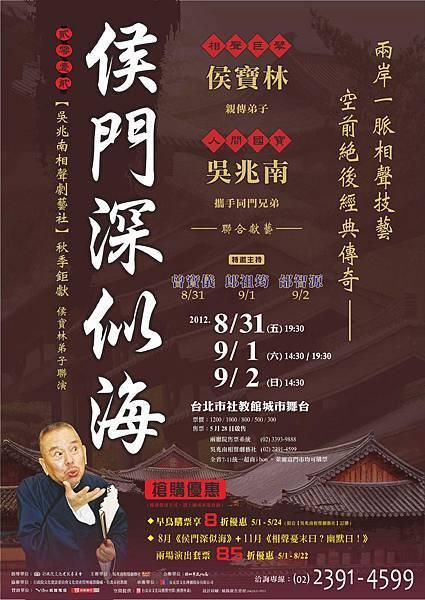 2012 《侯門深似海》公演宣傳海報