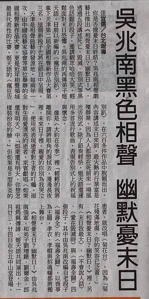 20121011 中國時報