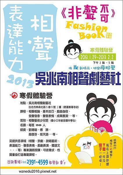 2013《非聲不可.FashionBook》寒假海報