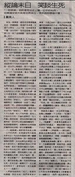 20121113 聯合副刊